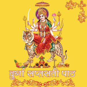 Durga Saptashati Path