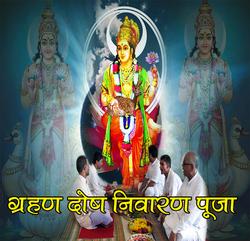 Grahan Dosh Shanti Puja