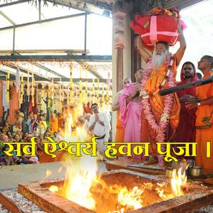 Sarva Aishwarya Puja Havan